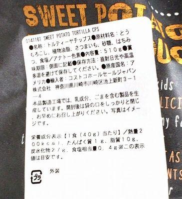 (名無し)さん[3]が投稿したポビーインダストリー スイートポテトトルティーヤチップスの写真