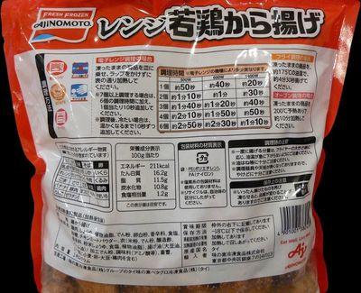 (名無し)さん[20]が投稿したAJINOMOTO レンジ若鶏から揚げの写真