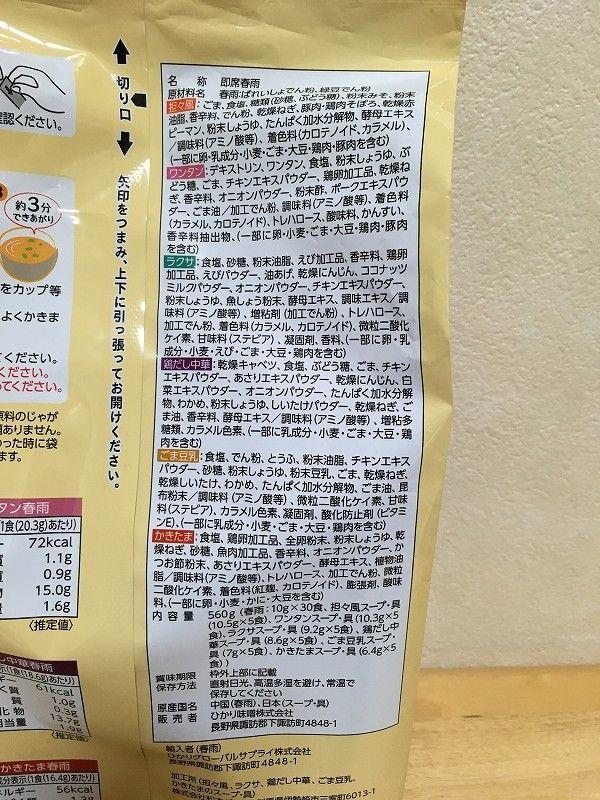 [3]が投稿したひかり味噌 春雨スープ 秋冬限定 Best Selection 30食の写真