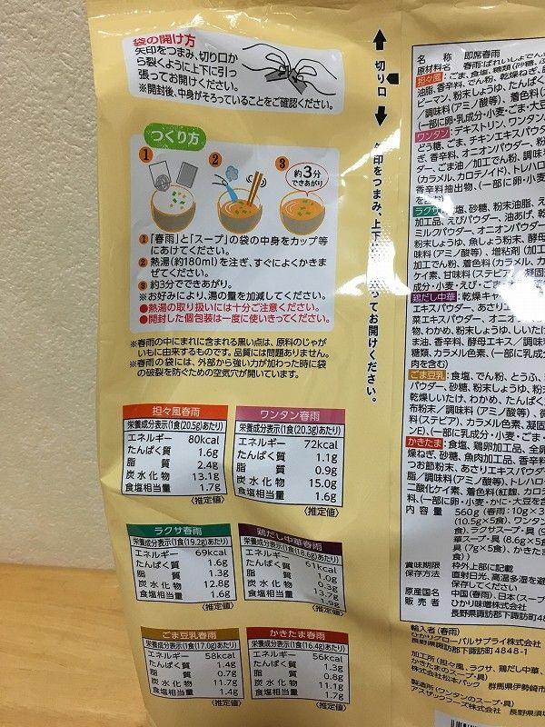 [4]が投稿したひかり味噌 春雨スープ 秋冬限定 Best Selection 30食の写真