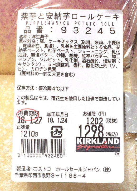 [3]が投稿したカークランド 紫芋と安納芋ロールケーキの写真