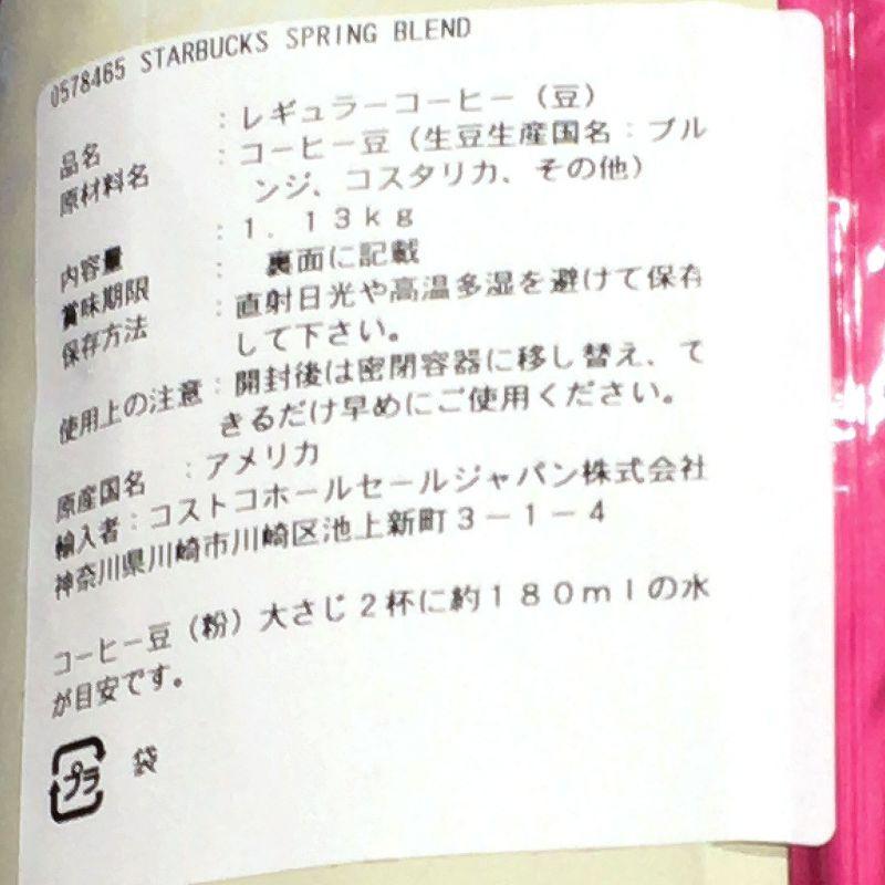 [2]が投稿したスターバックス スプリング ブレンド豆の写真