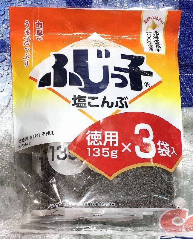[2]が投稿したふじっ子 塩こんぶ 徳用×3袋の写真