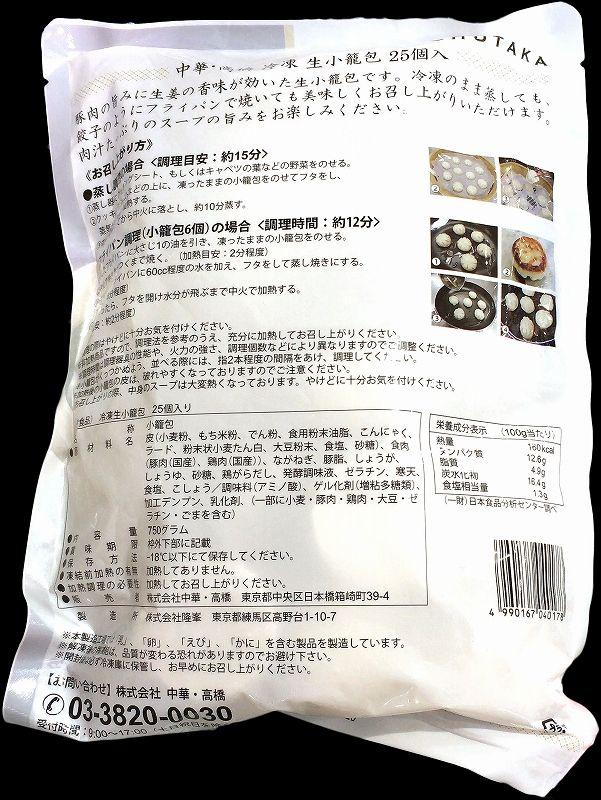 [3]が投稿した中華・高橋 冷凍生小籠包(国内製造)の写真