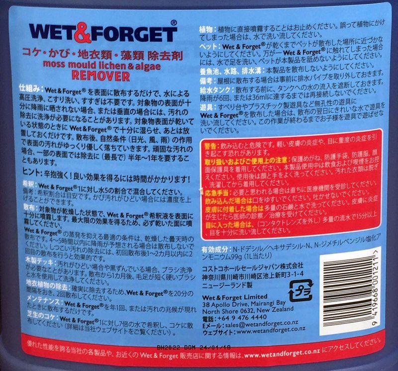 [2]が投稿したWET&FORGET 苔・カビ類除去 濃縮液の写真
