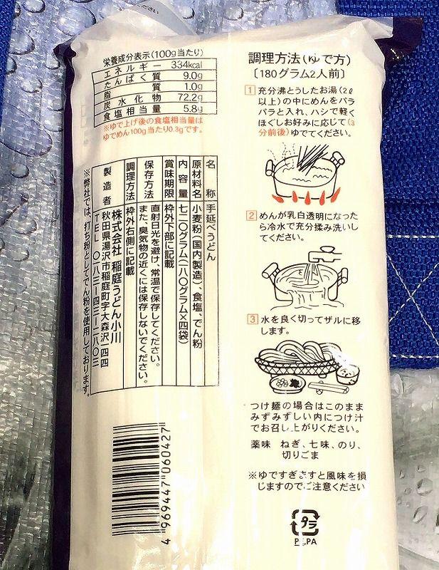 [3]が投稿した小川 稲庭うどんの写真