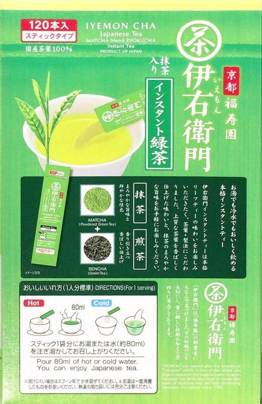 [3]が投稿した伊右衛門 インスタント緑茶の写真