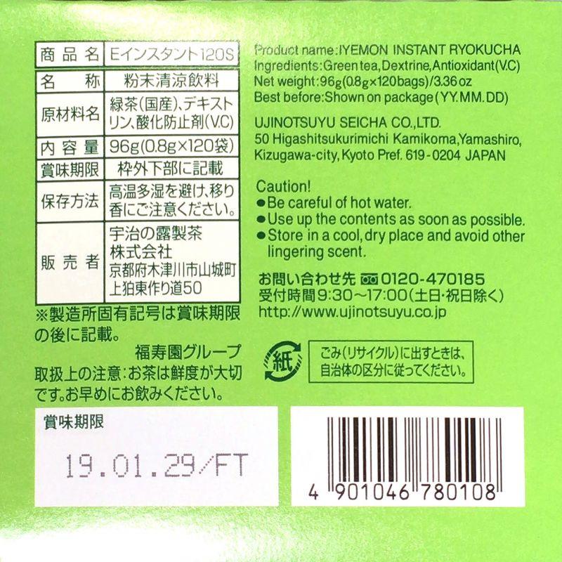 [4]が投稿した伊右衛門 インスタント緑茶の写真
