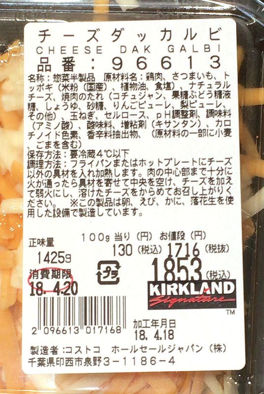 [3]が投稿したカークランド チーズダッカルビの写真