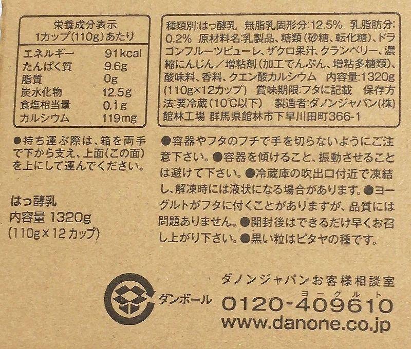 [3]が投稿したダノン oikos オイコス レッドスーパーフルーツミックスの写真