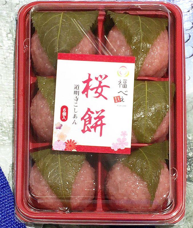 [2]が投稿した福べぇ 桜餅 道明寺こしあんの写真