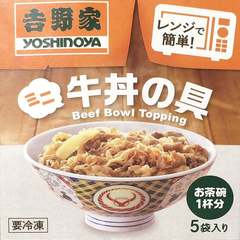 [3]が投稿した吉野家 ミニ牛丼の具の写真