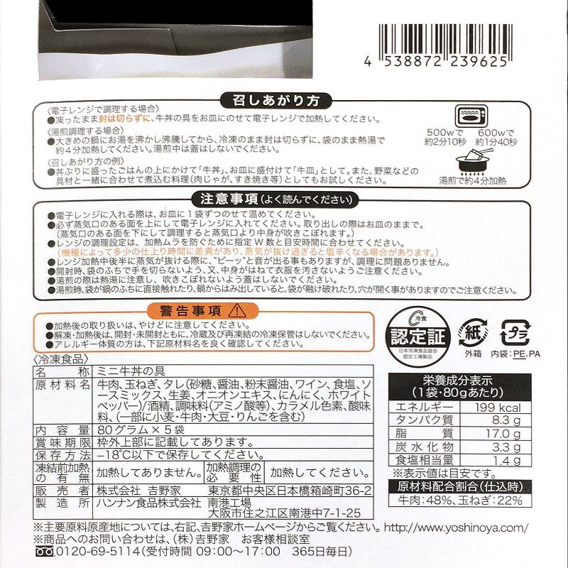 [4]が投稿した吉野家 ミニ牛丼の具の写真