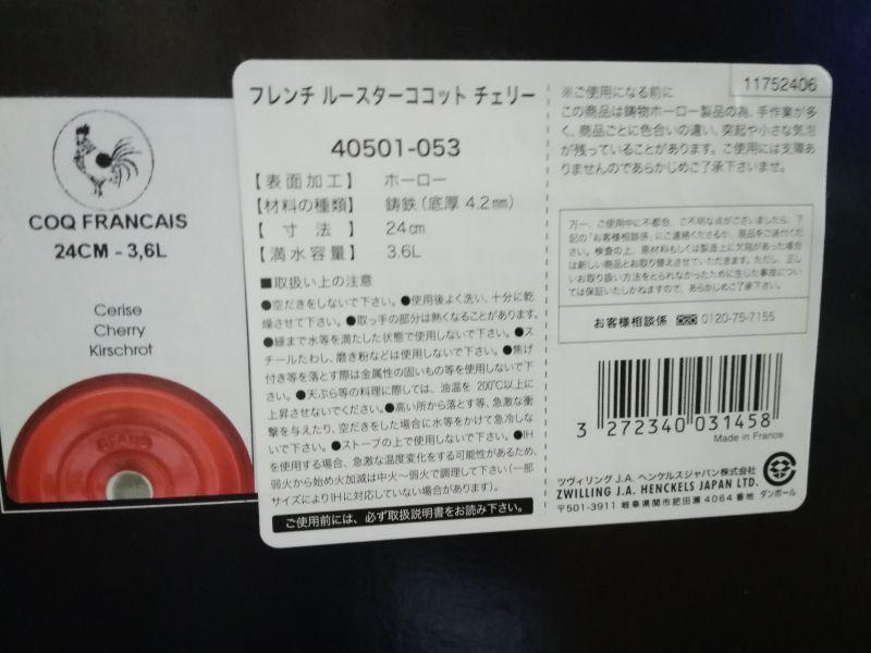 なおちさん[4]が投稿したSTAUB フレンチ ルースター 24cm  マジョリカカラーの写真