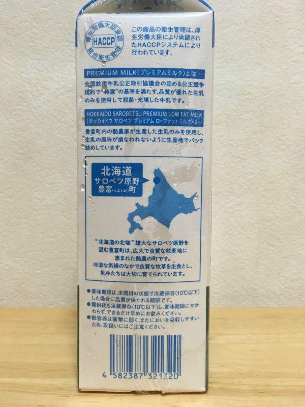 [5]が投稿した北海道サロベツ 低脂肪牛乳の写真