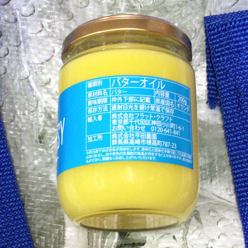 [3]が投稿したGHEE EASY ギーイージー グラスフェッドバターオイルの写真