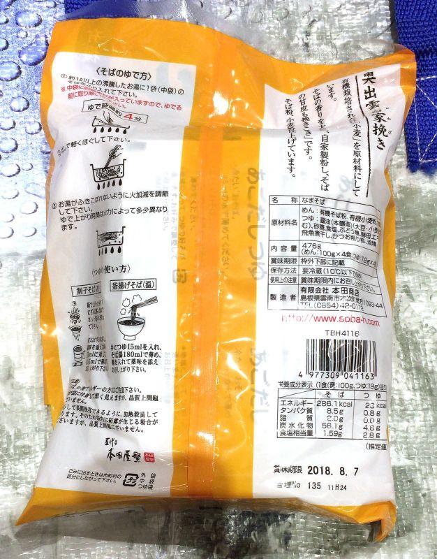 [3]が投稿した本田商店 出雲 生蕎麦の写真