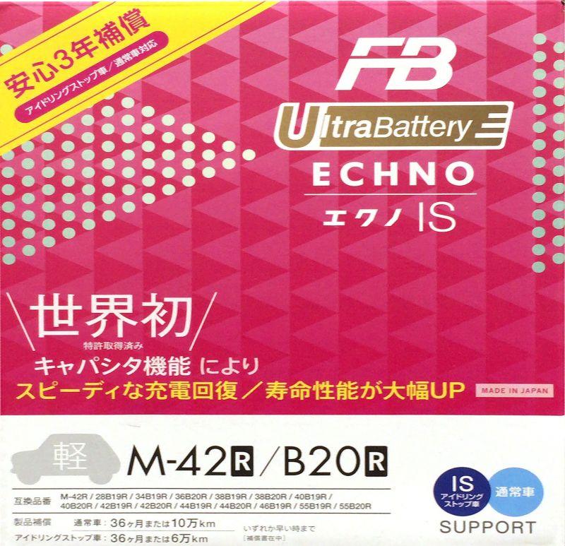[2]が投稿した古河電池 エクノ ECHNO IS UltraBatteryの写真