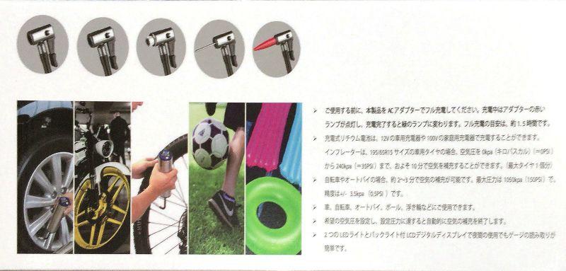 [3]が投稿したDAIS 充電式インフレーター(空気入れ)の写真
