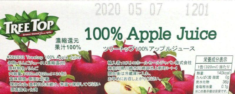 [3]が投稿したTREETOP 100% アップルジュースの写真