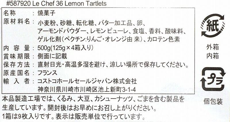 [3]が投稿したLE CHEF レモンタルトの写真