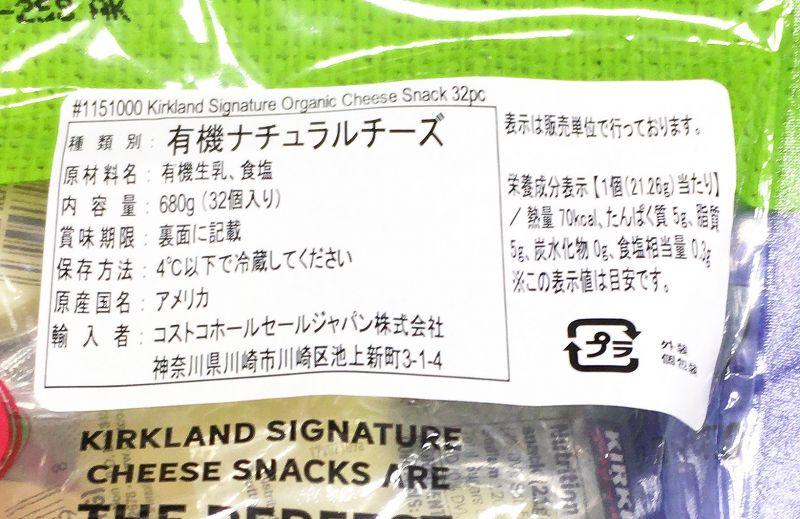 [3]が投稿したカークランド オーガニックスナックチーズの写真