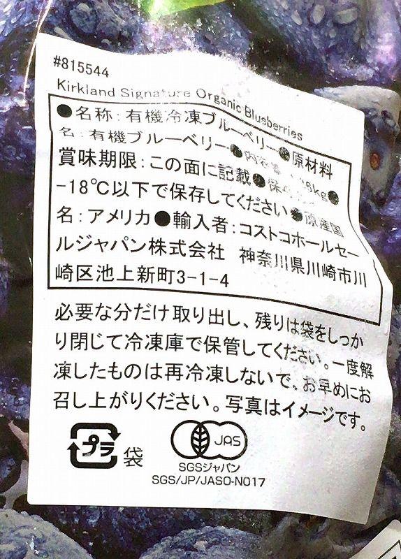 [3]が投稿したカークランド オーガニック 冷凍ブルーベリーの写真