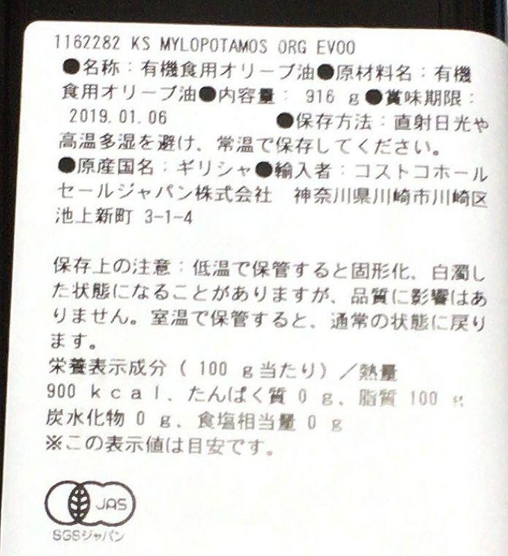 [3]が投稿したカークランド ミロポタモス オーガニック エクストラバージン オリーブオイルの写真
