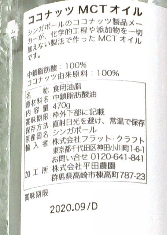 [3]が投稿したフラットクラフト ココナッツ MCT オイル 中鎖脂肪酸100%の写真