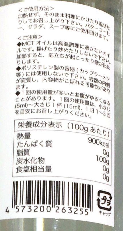 [4]が投稿したフラットクラフト ココナッツ MCT オイル 中鎖脂肪酸100%の写真