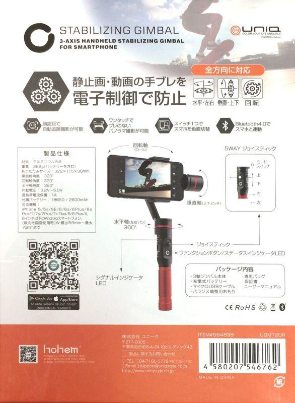 [3]が投稿したHOHEM スマートフォン用ハンディジンバルの写真