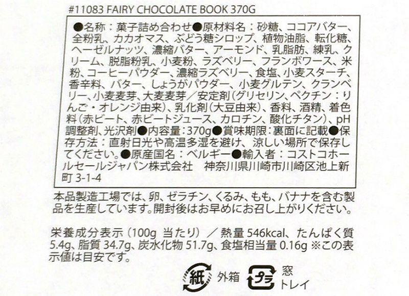 [3]が投稿したイクス フェアリーチョコレートブックの写真