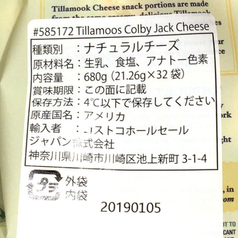[4]が投稿したティラムーク ティラムース コルビージャックチーズの写真