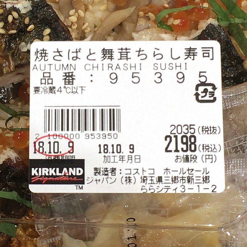 [5]が投稿した焼きさばと舞茸ちらし寿司の写真