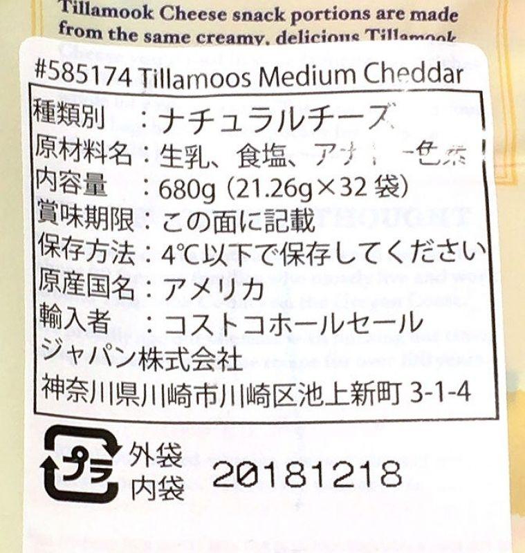 [3]が投稿したティラムーク ティラムース ミディアムチェダーチーズの写真