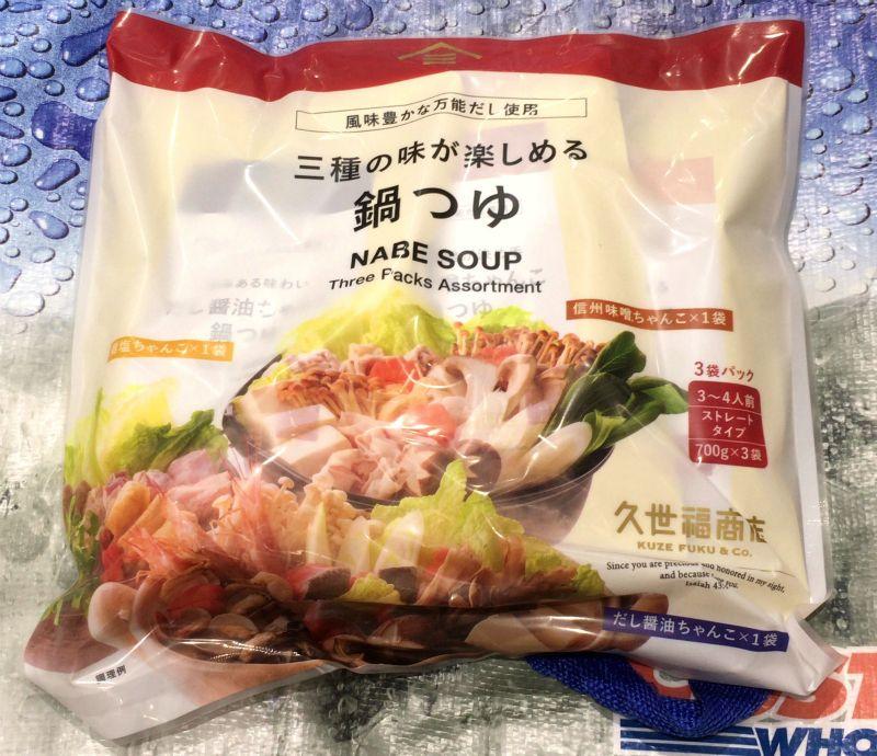 [2]が投稿した久世福商店 三種の味が楽しめる 鍋つゆの写真