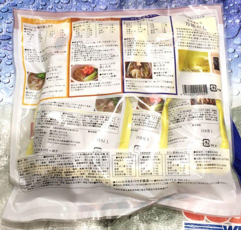 [3]が投稿した久世福商店 三種の味が楽しめる 鍋つゆの写真