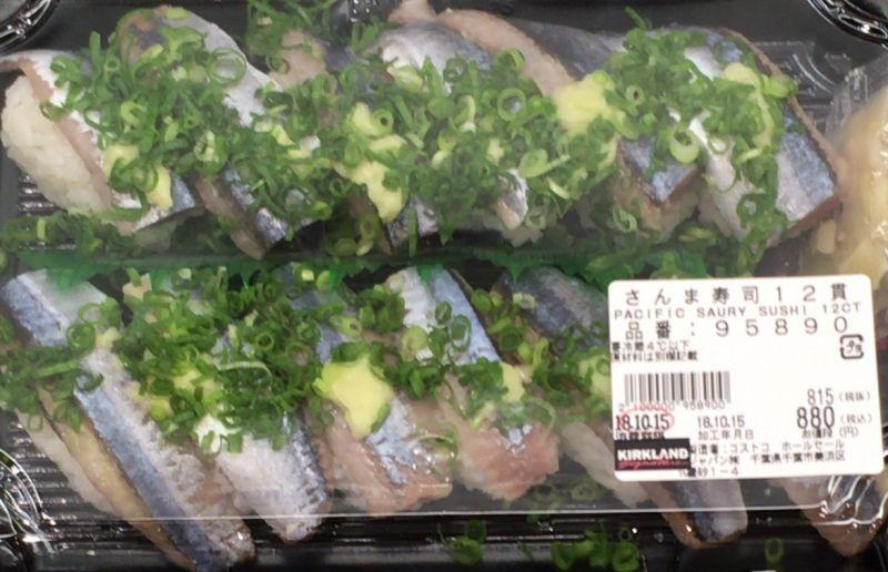 [17]が投稿したカークランド 秋限定旬の生さんま寿司の写真