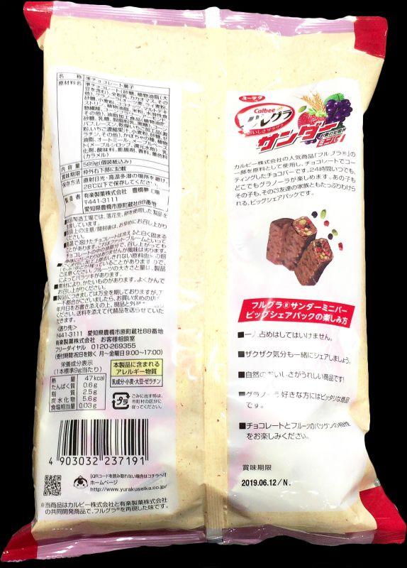 [3]が投稿した有楽製菓 フルグラサンダーミニバーの写真