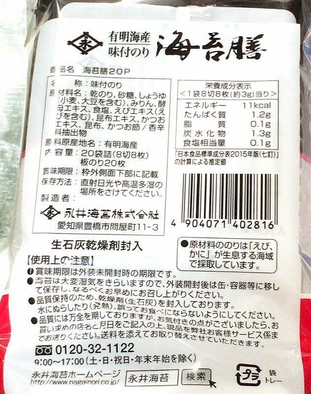 [3]が投稿した永井海苔 海苔膳20袋の写真