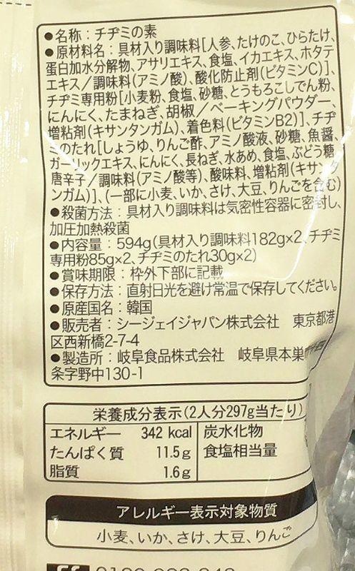 [3]が投稿したCJ BIBIGO 韓飯 チヂミの素の写真