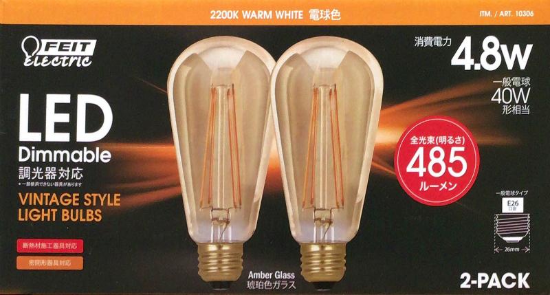 [2]が投稿したFEIT LEDビンテージ電球の写真