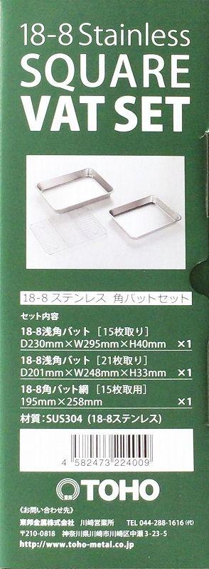 [3]が投稿した東邦金属 18-8 ステンレス スクエア バット セット 3PCの写真