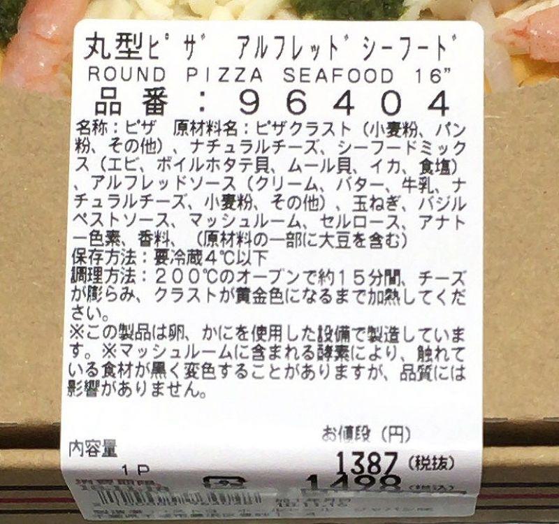 [3]が投稿したカークランド テイクベイク 丸型ピザ アルフレッドシーフードの写真