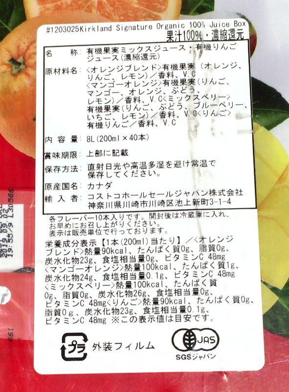 [3]が投稿したカークランド オーガニック100%ジュースの写真