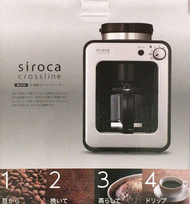 [2]が投稿したSIROCA CROSSLINE シロカ 全自動コーヒーメーカー SC-A121SSの写真