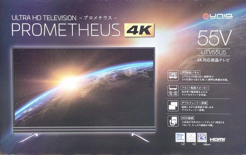 [2]が投稿したUNIQ プロメテウス 液晶テレビ UTV55U5の写真