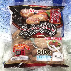 日本ハム 鉄板焼きハンバーグ