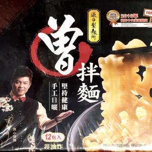食味鮮有限公司 麺 ソース付 (まぜそばセット)