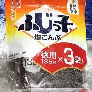 ふじっ子 塩こんぶ 徳用×3袋